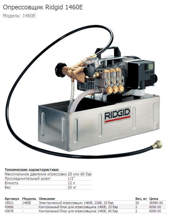 Фото: Оборудование для работ: Опрессовщик Ridgid 1460E