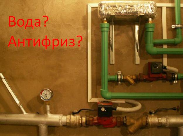 Фото: Что выбрать - воду или антифриз?